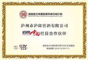 信用中国栏目合作伙伴