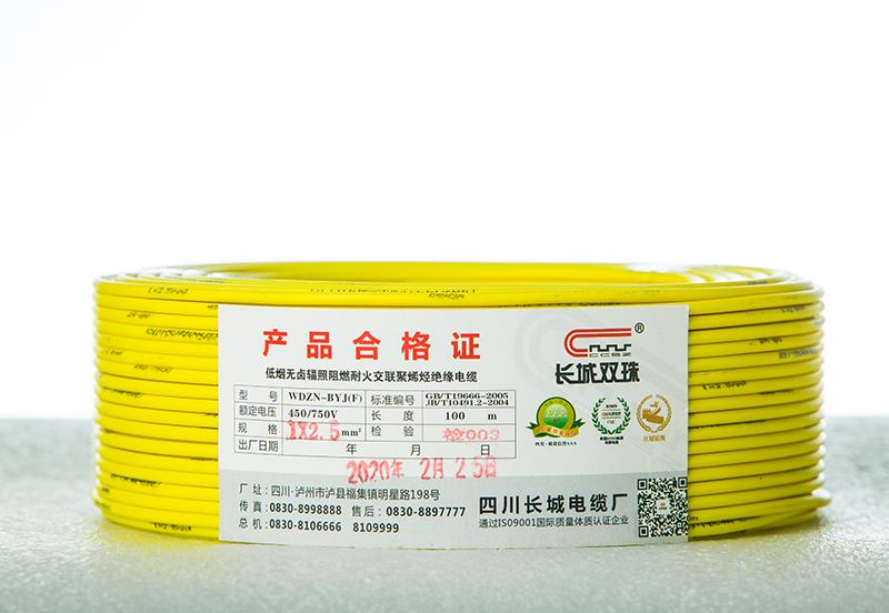 低烟无卤辐照阻燃耐火交联聚烯烃绝缘电缆(8B2A5188)