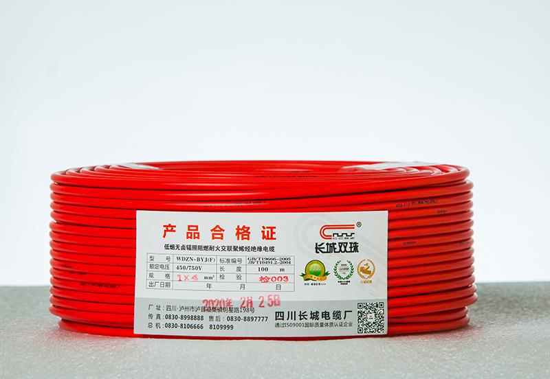低烟无卤辐照阻燃耐火交联聚烯烃绝缘电缆(8B2A5364)