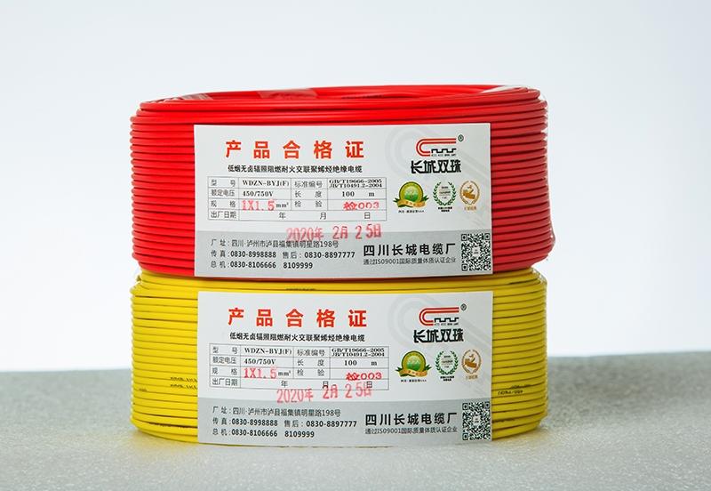 低烟无卤辐照阻燃耐火交联聚烯烃绝缘电缆(8B2A5288)