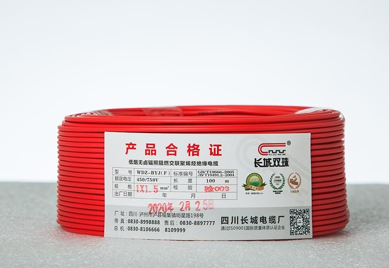 低烟无卤辐照阻燃耐火交联聚烯烃绝缘电缆(8B2A5270)