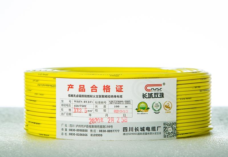 江苏低烟无卤辐照阻燃耐火交联聚烯烃绝缘电缆(8B2A5188)