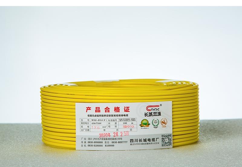 低烟无卤辐照阻燃耐火交联聚烯烃绝缘电缆(8B2A5317)